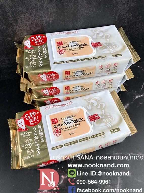 มาร์คหน้าคอลลาเจน 32แผ่นSANA Nameraka Honpo Moist Sheet Mask