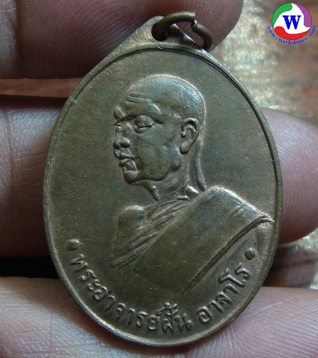 พระเครื่อง เหรียญพระอาจารย์ฝั้น อาจาโร รุ่น 4 ทองแดง