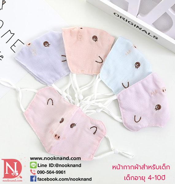 หน้ากากผ้าสำหรับเด็กอายุ 4-10 ปี ดีไซน์หน้าหมีร่าเริง