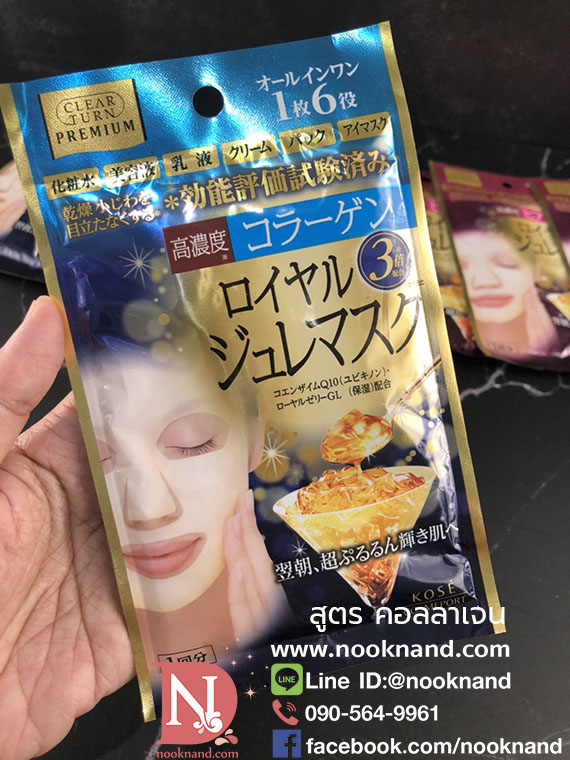 KOSE CLEAR TURN PREMIUM ROYAL JELLY MASK CO