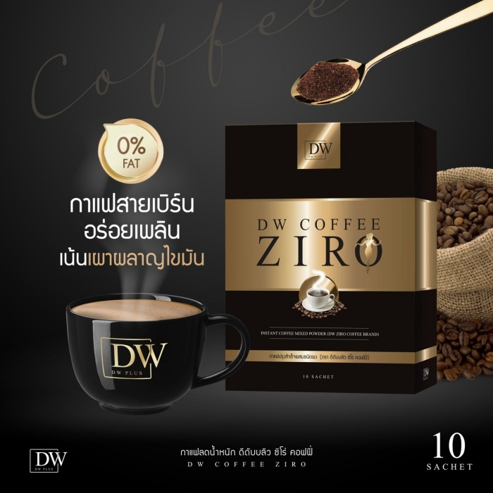 ZIRO COFFEE 3in1 กาแฟควบคุมน้ำหนัก เพื่อสุขภาพ 10 ซอง