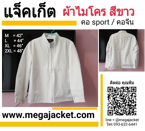 ขายส่งเสื้อแจ็คเก็ต สีขาว คอจีน คอสปอร์ต Jacket สีขาว แจ็คเก็ตพร้อมส่งสีขาว (เสื้อสำเร็จรูป)  093-632-6441