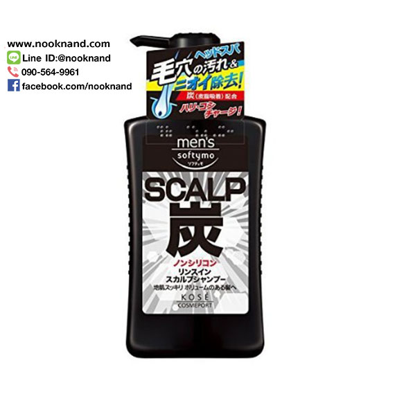 KOSE SOFTYMO Charcoal Scalp 2 In 1 Shampoo for men 550ml แชมพูที่ช่วยลดการขาดร่วงของเส้นผม