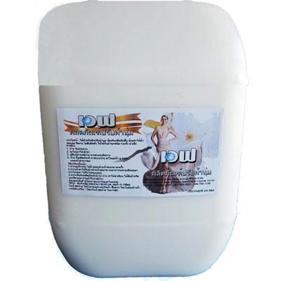 น้ำยาปรับผ้านุ่ม สีขาว 20 ลิตร
