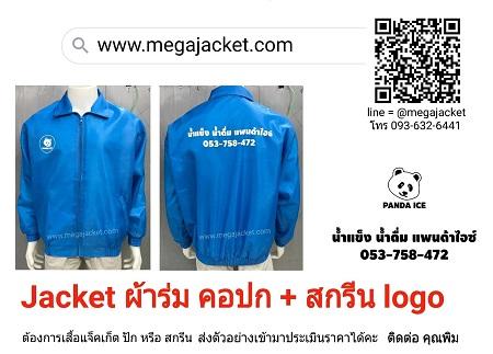 ผลงาน เสื้อแจ็คเก็ตผ้าร่ม พร้อมสกรีนโลโก้ด้านหน้า และด้านหลัง น้ำดื่มน้ำแข็ง ไอซ์แพนด้า  093-632-6441
