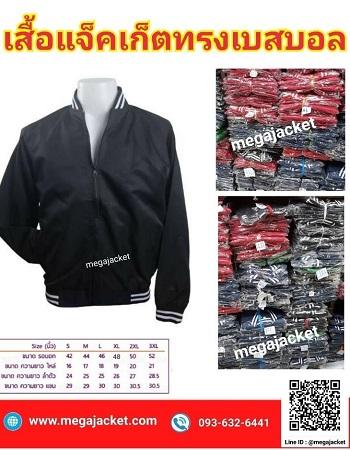 ขายส่งเสื้อแจ็คเก็ต  คอสปอร์ต ทรงเบสบอล Jacket  แจ็คเก็ตพร้อมส่ง สีดำ สีแดง สีกรม  (เสื้อสำเร็จรูป)  093-632-6441