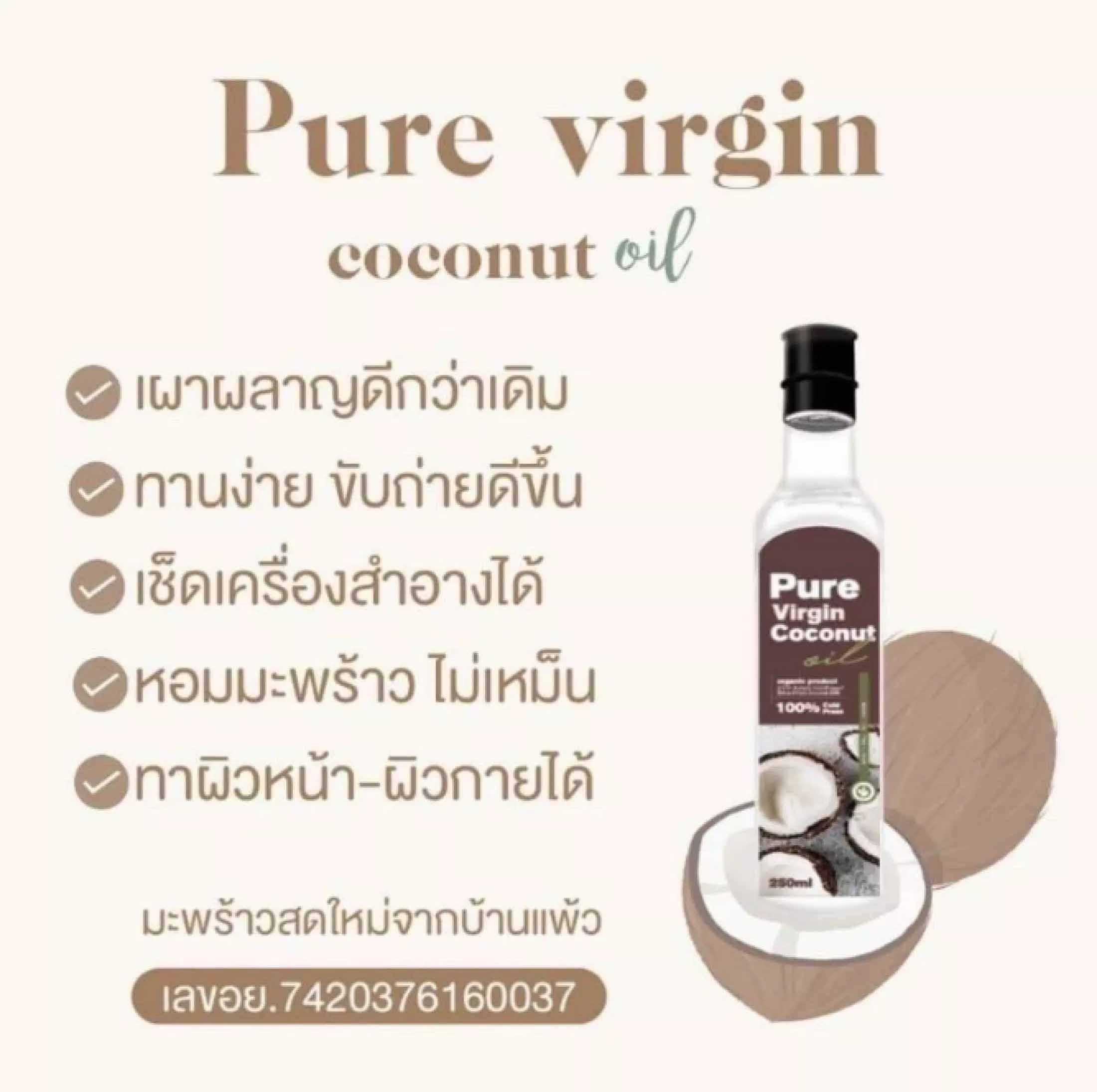 Pure virgin coconut oil 250ml น้ำมันมะพร้าวสกัดเย็น เพียวเวอร์จิ้น น้ำมันมะพร้าวบริสุทธิ์ 100%