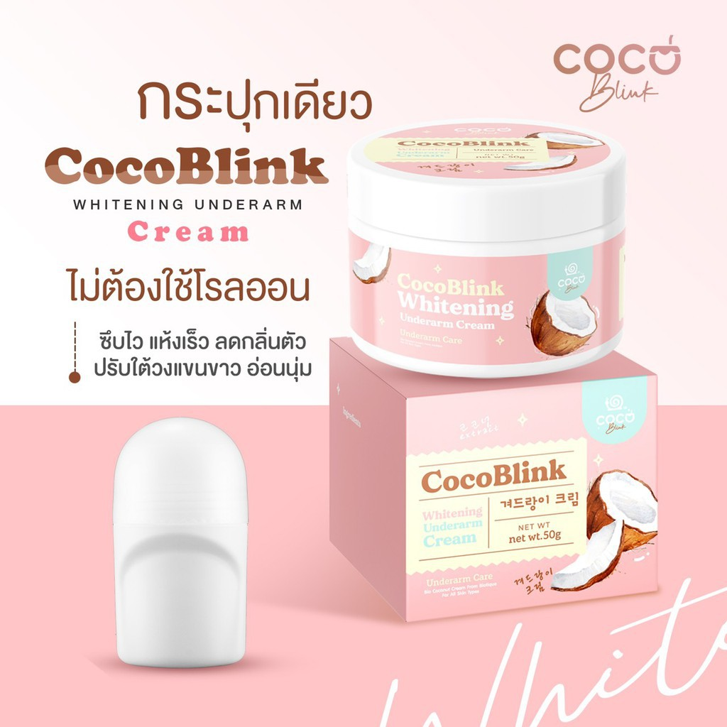 Coco Blink Underarm ครีมทารักแร้ ของแท้ 100%
