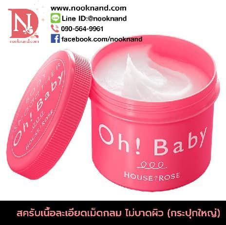 Oh! Baby Body Smoother n สครับเกลือเม็ดกลมจากญี่ปุ่น เนื้อแน่นเนียนละเอียดมากๆไม่บาดผิวเลยค่ะ