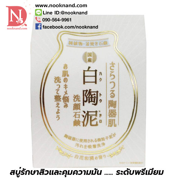 PELICAN PREMIUM WHITE CLAY FACIAL SOAP 100 g