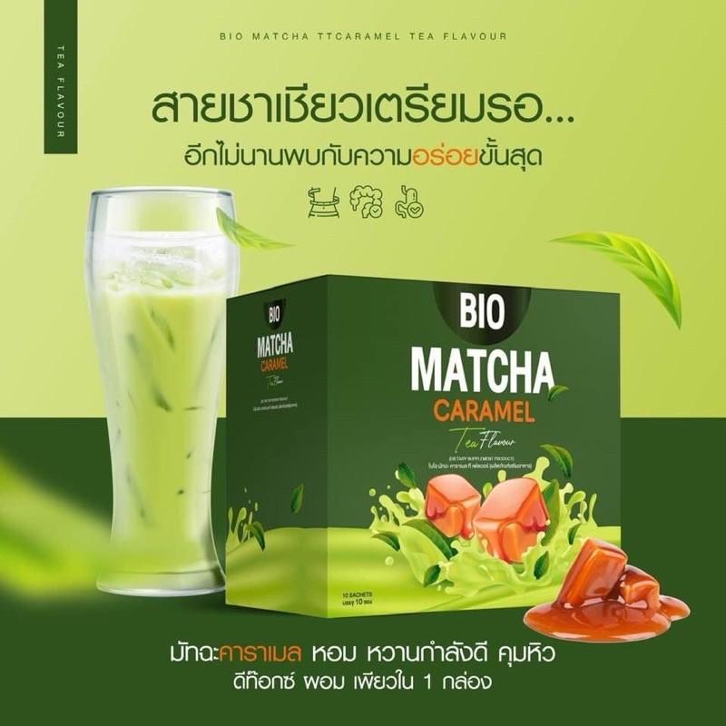BIO Matcha Caramel ไบโอ ชาเขียว มัทฉะ คาราเมล (1กล่อง 10ซอง)