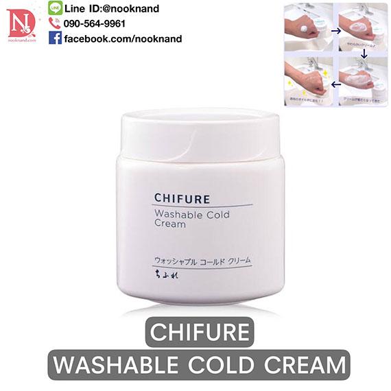 CHIFURE WASHABLE COLD CREAM ชิฟูเระ วอชเอเบิล โคลด์ ครีม  คลีนซิ่งครีมล้างหน้าเปลี่ยนจากเนื้อครีมกลายเป็นออยล์