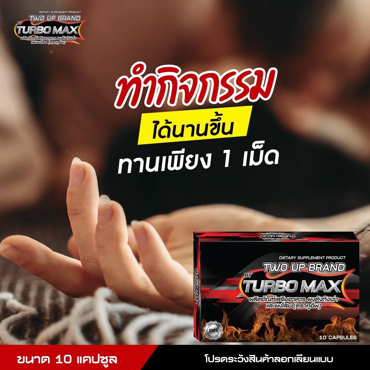 New TWO UP By Turbo Max เทอร์โบ แม็กซ์ อาหารเสริมท่านชาย สูตรใหม่เร้าใจกว่าเดิม บรรจุ 10 แคปซูล