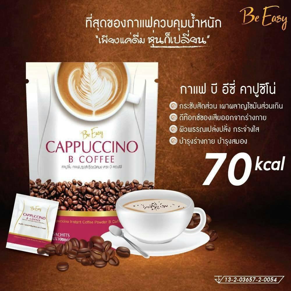 Be Easy Coffee บีคอฟฟี่ คาปูชิโน่ แบรนด์บีอีซี่ กาแฟควบคุมน้ำหนัก 1 แพคมี 10 ซอง