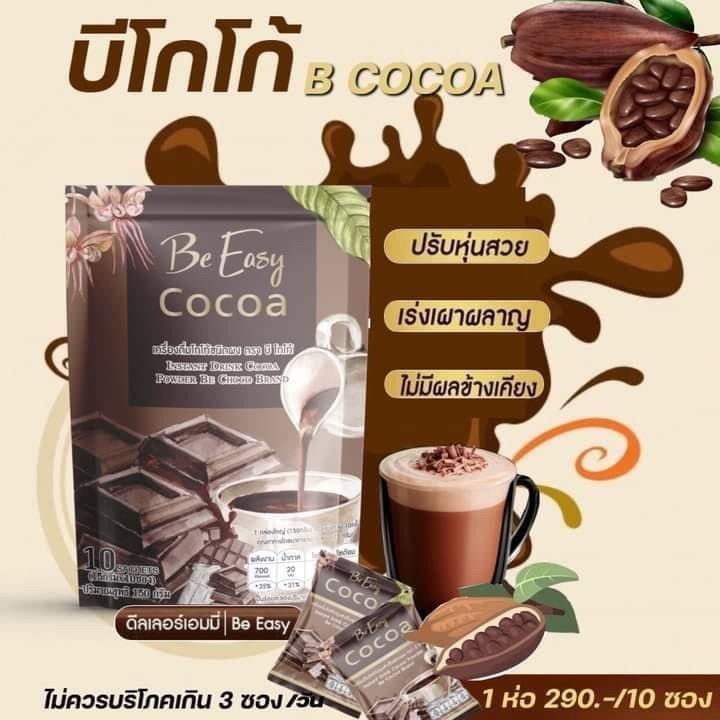 Be easy cocoa บีอีซี่ โกโก้ลดหิว บรรจุ10 ซอง (1ห่อ)