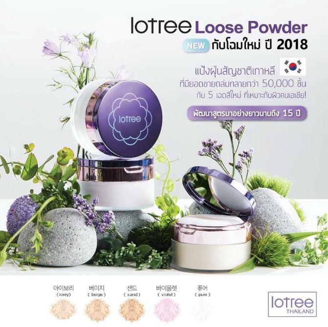 **พร้อมส่ง**Lotree Loose Powder 20g. แป้งฝุ่นโฉมใหม่ ปี 2018 ยอดขายถล่มทลายกว่า 50,000 ชิ้น ขึ้นอันดับหนึ่งของรายการ GET IT BEAUTY จากเกาหลี มาพร้อมกับความบางเบาและความนุ่มนวล ติดแน่นทนนานไม่มีหลุด! ช่วยให้ผิวดูเปล่งประกายและเนียนนุ่มไร้จุดด่างดำ