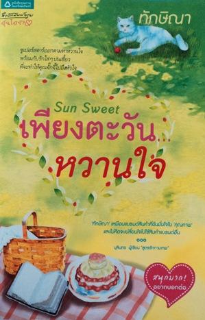 Sun Sweet เพียงตะวัน...หวานใจ