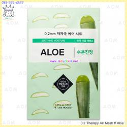 ( Aloe )0.2 Therapy Air Mask