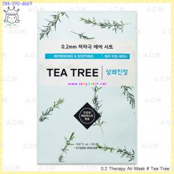 ( Tea Tree )0.2 Therapy Air Mask