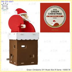 (งดส่วนลด)( Santa )Green Christmas DIY Music Box