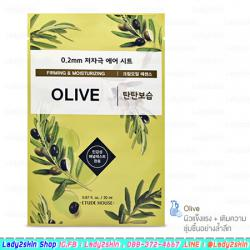 ( Olive ) 0.2 Therapy Air Mask