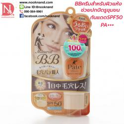 PORE PUTTY MINERAL BB CREAM ENRICH MOIST SPF50+ PA++++สำหรับผิวแห้ง