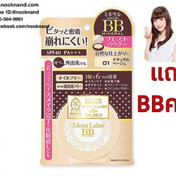 meishoku MOIST LABO BB MINERAL PRESSED POWDER